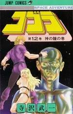 couverture, jaquette Cobra 12  (Shueisha)