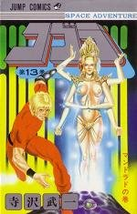 couverture, jaquette Cobra 13  (Shueisha)