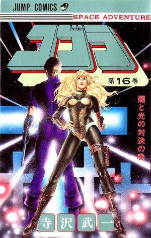 couverture, jaquette Cobra 16  (Shueisha)