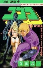 couverture, jaquette Cobra 18  (Shueisha)
