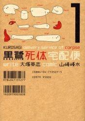 Kurosagi - Livraison de cadavres édition Japonaise