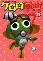 couverture, jaquette Sergent Keroro 6  (Kadokawa)