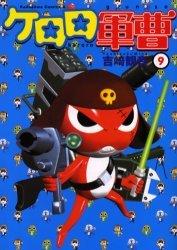 couverture, jaquette Sergent Keroro 9  (Kadokawa)