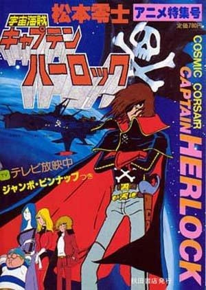 Cosmic Corsair Captain Herlock Part 1 édition Japonaise
