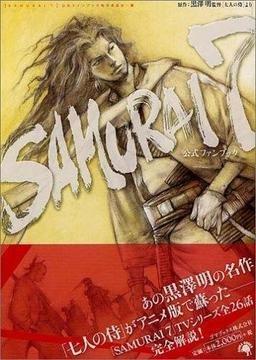 Samurai 7 TV Animation Artbook édition simple