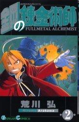 couverture, jaquette Fullmetal Alchemist 2  (Square enix)