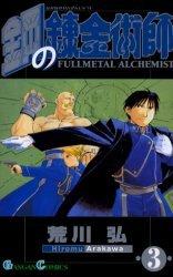 couverture, jaquette Fullmetal Alchemist 3  (Square enix)