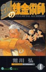 couverture, jaquette Fullmetal Alchemist 4  (Square enix)