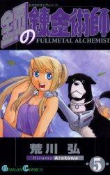 couverture, jaquette Fullmetal Alchemist 5  (Square enix) Manga
