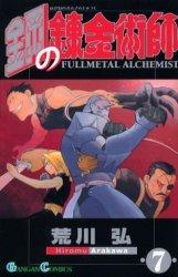 couverture, jaquette Fullmetal Alchemist 7  (Square enix)