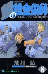 couverture, jaquette Fullmetal Alchemist 8  (Square enix)