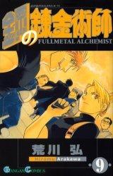 couverture, jaquette Fullmetal Alchemist 9  (Square enix)