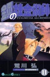 couverture, jaquette Fullmetal Alchemist 11  (Square enix)