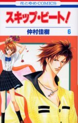 Skip Beat ! édition simple