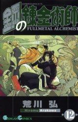 couverture, jaquette Fullmetal Alchemist 12  (Square enix)