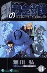 couverture, jaquette Fullmetal Alchemist 14  (Square enix)