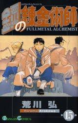 couverture, jaquette Fullmetal Alchemist 15  (Square enix)