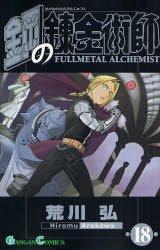 couverture, jaquette Fullmetal Alchemist 18  (Square enix)