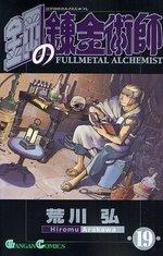 couverture, jaquette Fullmetal Alchemist 19  (Square enix)