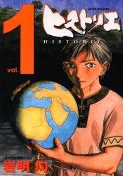 Historie édition Japonaise