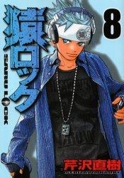 couverture, jaquette Saru Lock 8  (Kodansha)
