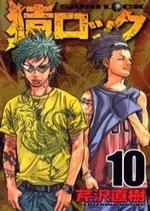 couverture, jaquette Saru Lock 10  (Kodansha)