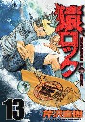 couverture, jaquette Saru Lock 13  (Kodansha)