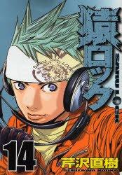 couverture, jaquette Saru Lock 14  (Kodansha)