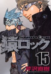 couverture, jaquette Saru Lock 15  (Kodansha)