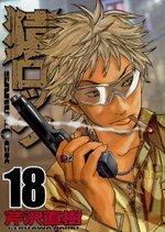 couverture, jaquette Saru Lock 18  (Kodansha)
