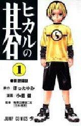 Hikaru No Go édition simple