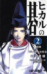 couverture, jaquette Hikaru No Go 2  (Shueisha)
