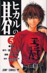 couverture, jaquette Hikaru No Go 5  (Shueisha)
