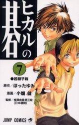 couverture, jaquette Hikaru No Go 7  (Shueisha)