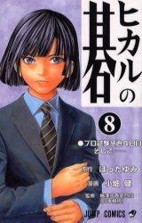 couverture, jaquette Hikaru No Go 8  (Shueisha)