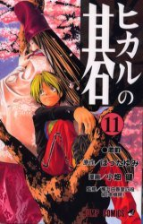couverture, jaquette Hikaru No Go 11  (Shueisha)