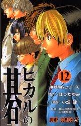 couverture, jaquette Hikaru No Go 12  (Shueisha)