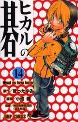 couverture, jaquette Hikaru No Go 14  (Shueisha)