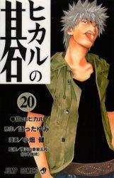 couverture, jaquette Hikaru No Go 20  (Shueisha)