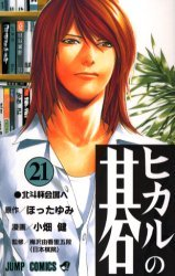 couverture, jaquette Hikaru No Go 21  (Shueisha)