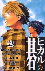 couverture, jaquette Hikaru No Go 23  (Shueisha)
