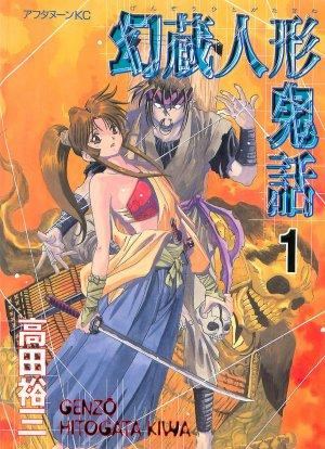 Genzo le Marionnettiste édition Japonaise