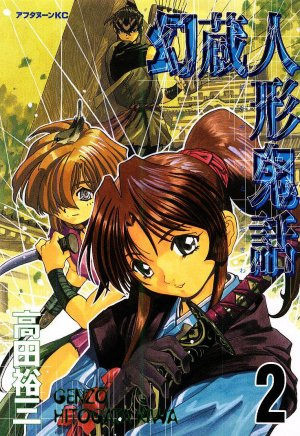 couverture, jaquette Genzo le Marionnettiste 2  (Kodansha)