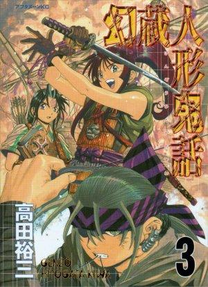 couverture, jaquette Genzo le Marionnettiste 3  (Kodansha)