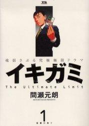 Ikigami - Préavis de Mort édition Japonaise