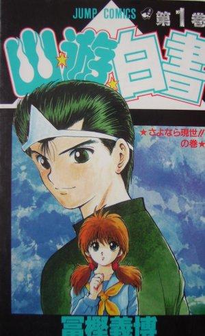 couverture, jaquette YuYu Hakusho 1 Simple  (Shueisha)