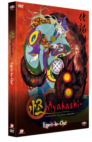 couverture, jaquette Ayakashi 3  (Kaze)