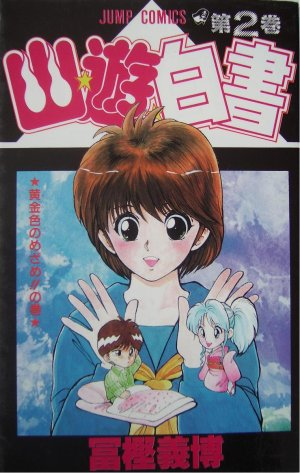 couverture, jaquette YuYu Hakusho 2 Simple  (Shueisha)
