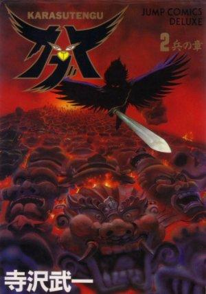 couverture, jaquette Kabuto 2 Jump Comics Deluxe - 1ère édition (Shueisha)
