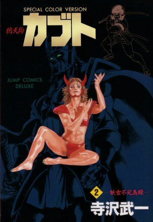 couverture, jaquette Kabuto 2 Jump Comics Deluxe - 2ème édition (Shueisha)